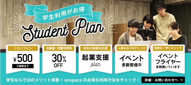 学生利用がお得 Student Plan!