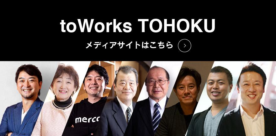 toWorks TOHOKU メディアサイトはこちら