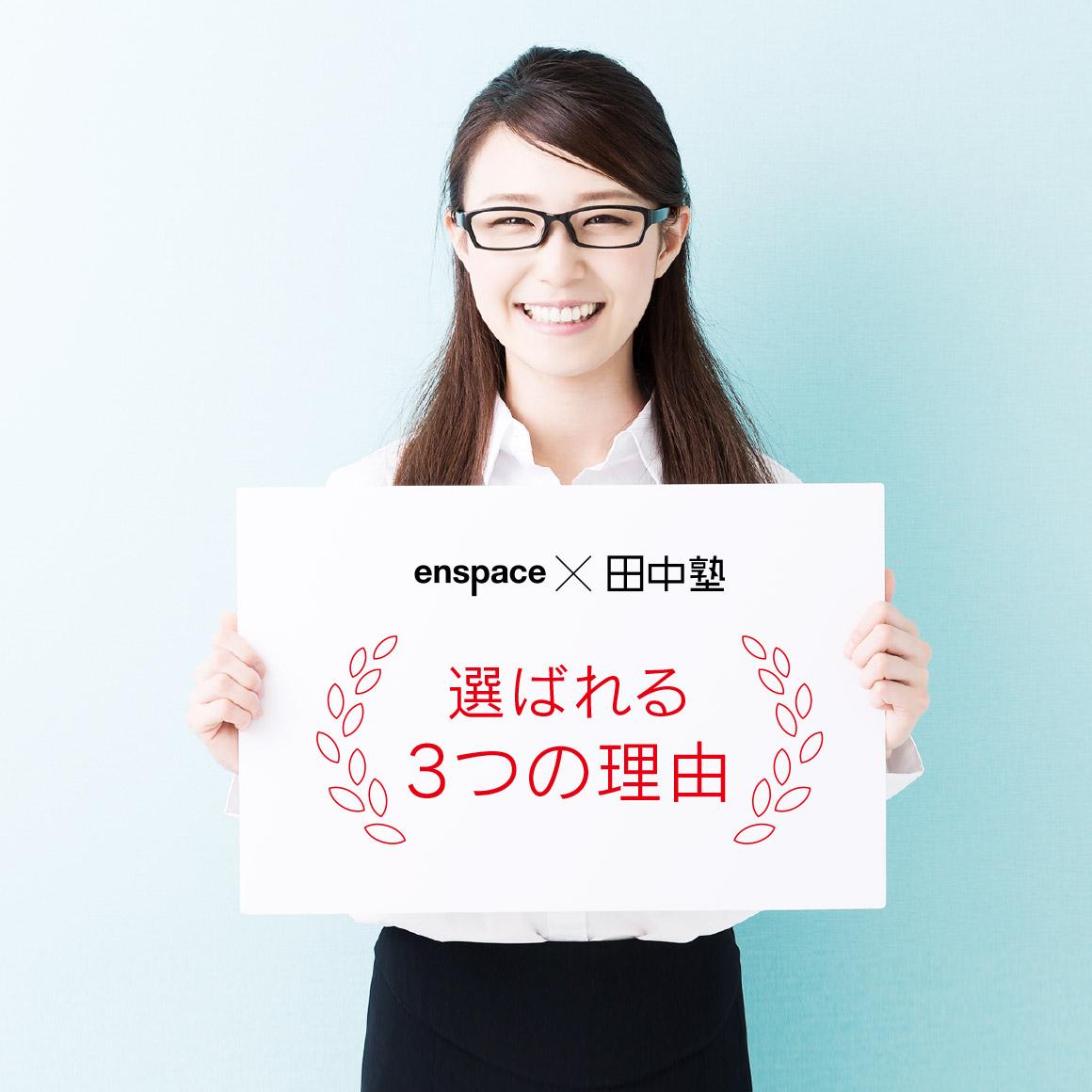 enspace-田中塾 選ばれる3つの理由