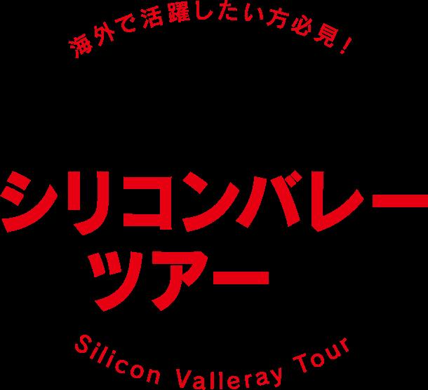 海外で活躍したい方必見!田中千晶と行くシリコンバレーツアー Silicon Valleray Tour