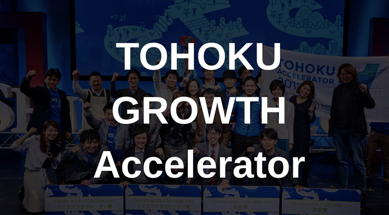 TOHOKU GROWTH Accelerator