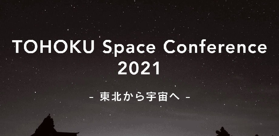 TOHOKU Space Confarence